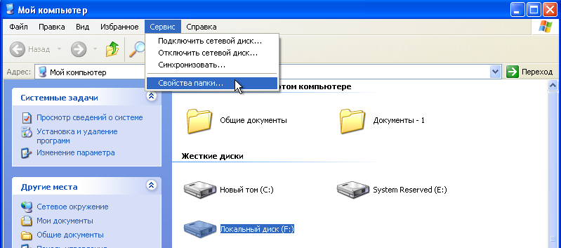 Как сделать файл скрытым в windows 8