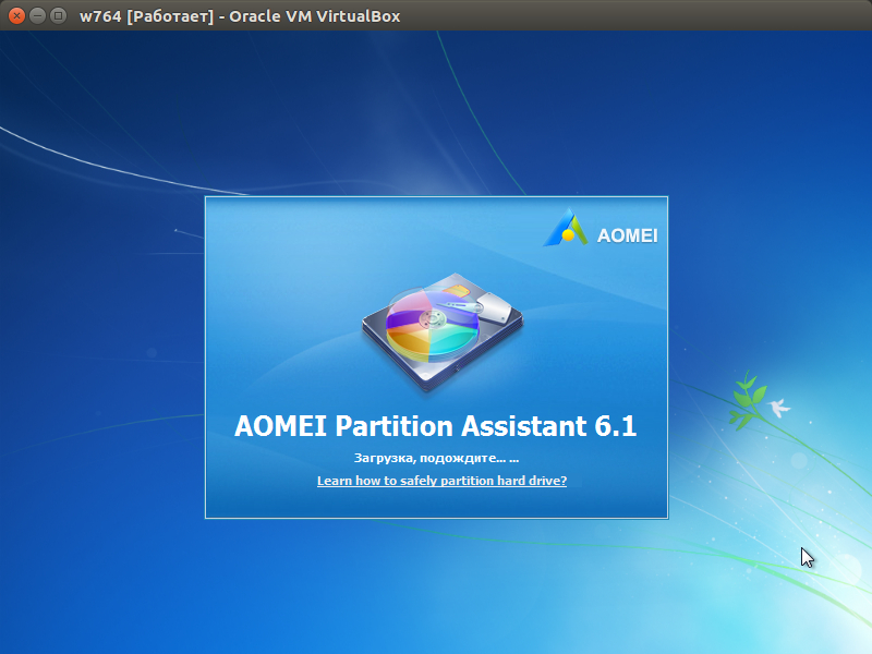 AOMEI Partition Assisant Standart Edition